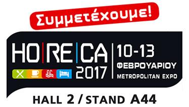 Συμμετοχή στη HORECA 2017